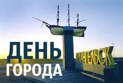 День города в Архангельске отметят в этом году 28 июня.