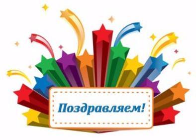 """ПЕДАГОГИ ЦЕНТРА """"РАДУГА"""" среди победителей и призеров областного конкурса!!!УРА!!!!"""